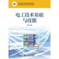 电工技术基础与技能(电气电力类)(单色版)