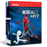 尖端科学・第二辑 <下>(全6册)