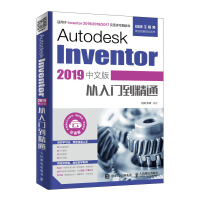 Autodesk Inventor 2019中文版从入门到精通