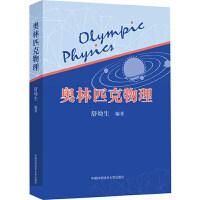 奥林匹克物理