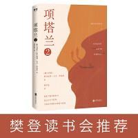 项塔兰. 2(喜爱阅读的人一生都在寻找的伟大小说!全球畅销600万册的文学经典,122个版本,39种语言,豆瓣评分9.0
