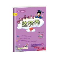 黄冈小状元五年级上册英语达标卷人教版pep【龙门书局】