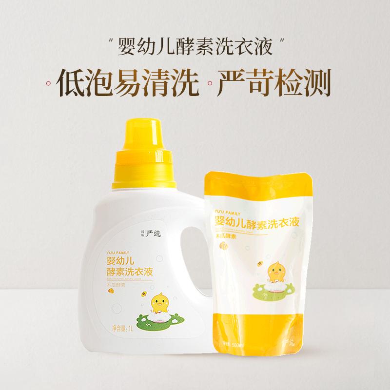 网易严选 婴幼儿酵素洗衣液 店铺首页领取20元活动专享券