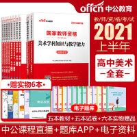 2020中公国家教师资格考试用书高中美术学科知识与教学能力教材+历年真题及标准预测试卷高中美术教资证