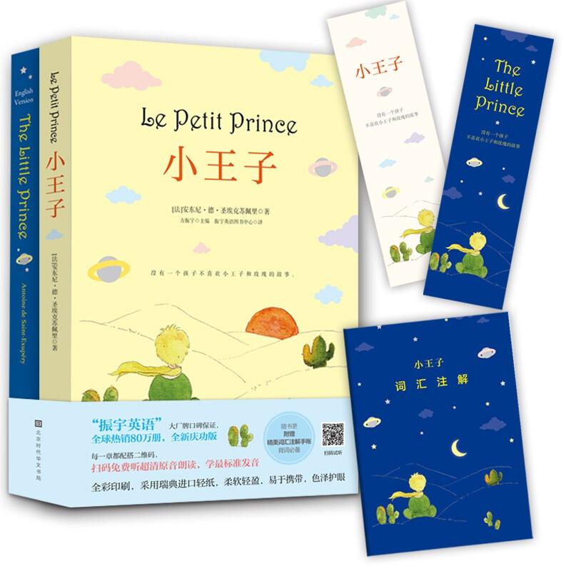 振宇:小王子(全2册)中英文对照版