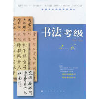 全国美术考级指定专用教材书法考级46级 上海书画出版社 9787547903865