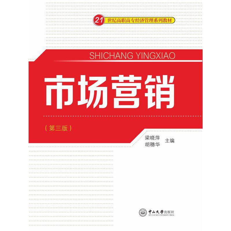 [二手旧书9成新]市场营销(第三版),梁晓萍,胡穗华,中山大学出版社, 9787306051738