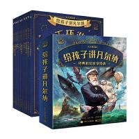 给孩子讲凡尔纳全10册儒勒凡尔纳文学绘本畅销百年的科幻经典名著儿童文学小学生课外书三四五六年级课外阅读