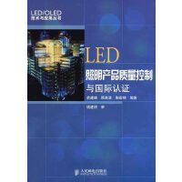 LED照明产品质量控制与国际认证