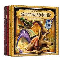 葛瑞米・贝斯烧脑三部曲套装(宝石鱼的秘密+魔法失窃之谜+第十一小时)