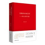 实践存在论美学――朱立元美学文选 中国现代美学大家文库