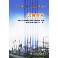 装表接电(供用电工人技能手册)