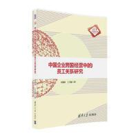 中国企业跨国经营中的员工关系研究 9787302448273