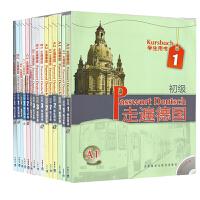 义博!走遍德国(初级) 1 2 3  教材学生用书  练习手册 教师用书+中级2 学习用书  练习册 教师用书 套装15本