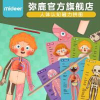 【跨店2件5折】弥鹿(MiDeer)儿童认知拼图拼板 宝宝磁力磁性挂板-人体认知拼图MD2031
