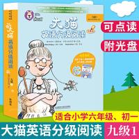 大猫英语分级阅读九级1点读版少儿英语自学用书英语培训班教材英语课外阅读