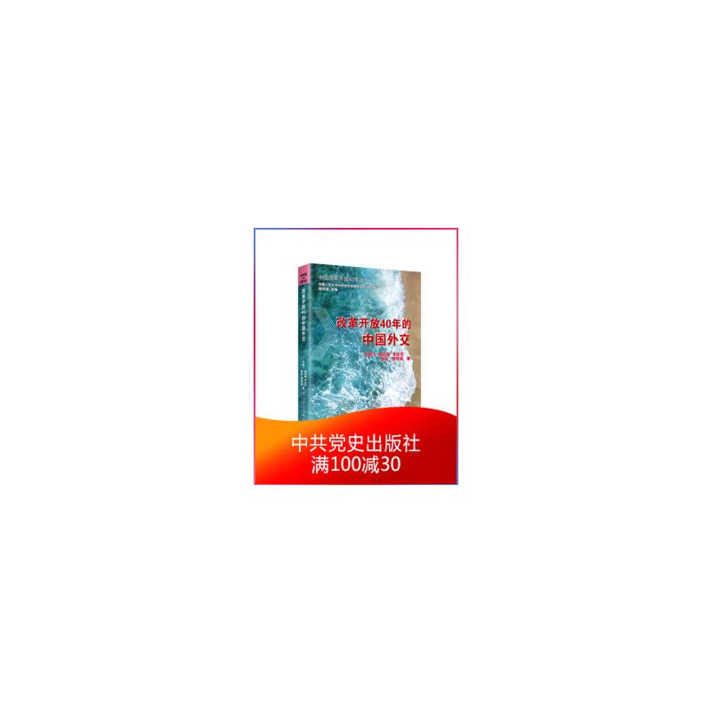 中国改革开放40年丛书:改革开放40年的中国外交