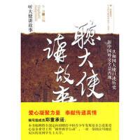 【正版二手书9成新左右】听大使讲故事 牛力 新华出版社