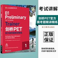 新东方:*剑桥PET官方模考题精讲精练1(2020改革版)