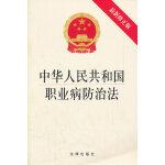 中�A人民共和����I病防治法(最新修正版)