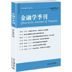 金融学季刊(第8卷第2期)