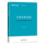 寻求合作共治――当代中国治理的价值取向与哲学阐释
