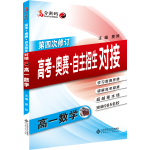高分密码  高考・奥赛・自主招生对接  高一数学(2018)