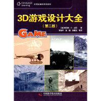 【旧书二手书8成新】3D游戏设计大全第二版第2版 (加)芬尼 李剑平 中国科学技术出版社 9787