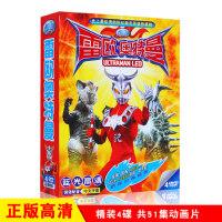 雷欧奥特曼51集儿童动画片全集少儿动漫卡通高清DVD碟片光盘正版