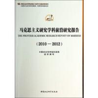马克思主义研究学科前沿研究报告(2010-2012)