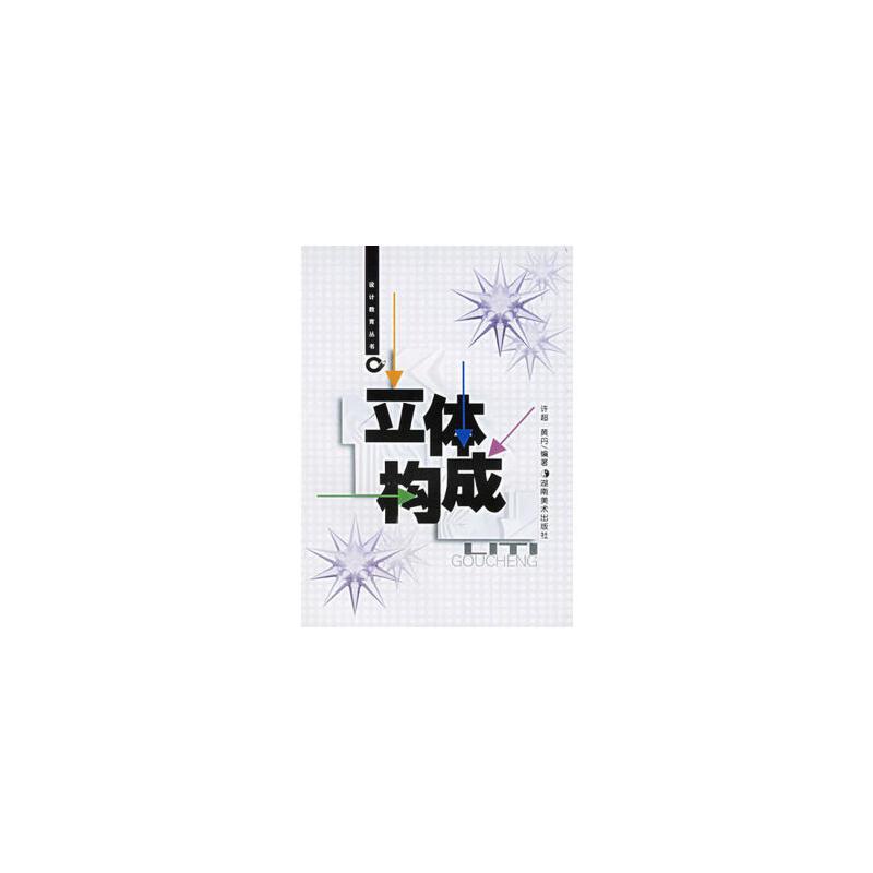 立体构成——设计教育丛书 9787535616791