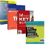 剑桥KET官方模考题精讲精练(附MP3)+TKT剑桥英语教学能力认证考试教程+TKT剑桥英语教学能力认证考试全真模拟试