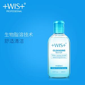 WIS卸妆水 脸部眼唇部温和深层清洁卸妆乳液无刺激淡妆卸妆油正品