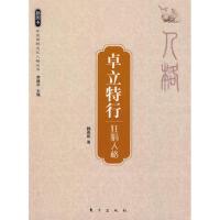 【二手书8成新】卓立特行―狂狷人格―中国传统文化人格丛书 魏崇新 东方出版社