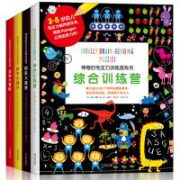 神奇的专注力训练游戏书全套四册3-4-5-6-8-10岁幼儿童早教益智注意力找不同走迷宫大冒险思维图形大猜想数字大爆炸