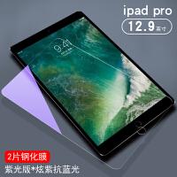 air2苹果2017版pro9.7英寸ipad6平板5贴膜ipadpro10.5全屏蓝 iPad pro12.9【紫光