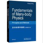 多体物理学基础:原理和方法