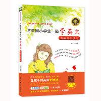 与美国小学生一起学英文:有趣的阅读⑧