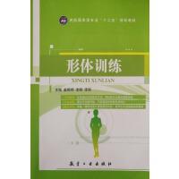 【旧书二手书8成新】形体训练 姜婷婷 李辉 李丽 航空工业出版社 9787516510421