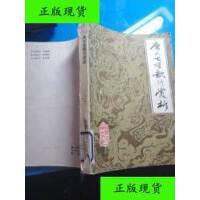 【二手旧书9成新】唐人七言歌行赏析() /王志民著 内蒙古人