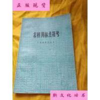 【二手旧书9成新】怎样使用标点符号 /沈蘅仲著 上海教育出版社