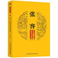 【旧书二手书8新正版】 张謇:中国现代纺织业开拓者 9787509549162 陈红晓  中国财