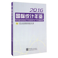 【正版二手书9成新左右】国际统计年鉴(2016 附 中华人民共和国国家统计局 中国统计出版社