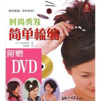 【二手书8成新】时尚秀发简单梳编(附赠 (日)松本留美,灵思泉 9787802201095