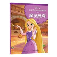 童趣:迪士尼公主永恒经典故事拼音版.魔发奇缘