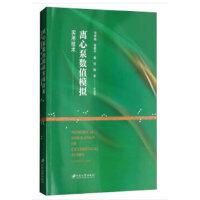 离心泵数值模拟实用技术 司乔瑞,袁建平,裴吉,陆荣 等 9787568407618