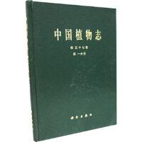 中国植物志(第五十七卷 分册)