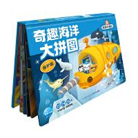 海豚少儿:海底小纵队・奇趣海洋大拼图:保护篇
