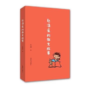 赵清遥的作文故事 以故事形式教小学生写作文,孩子可独立阅读的趣味作文书,让家长和老师更加轻松的写作辅导书。故事产生兴趣,兴趣促进写作,摆脱枯燥的学习模式,成为小作家!6-8岁 9-10岁 11岁-12岁小学生必选作文书