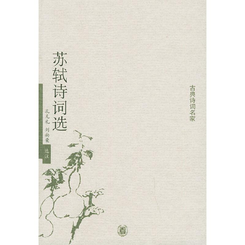 苏轼诗词选——古典诗词名家